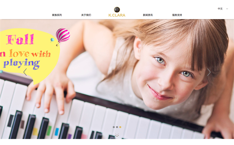 奥地利-卡拉维克钢琴品牌官网设计
