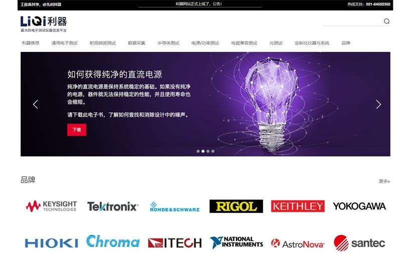 利器网B2B工业系统平台开发