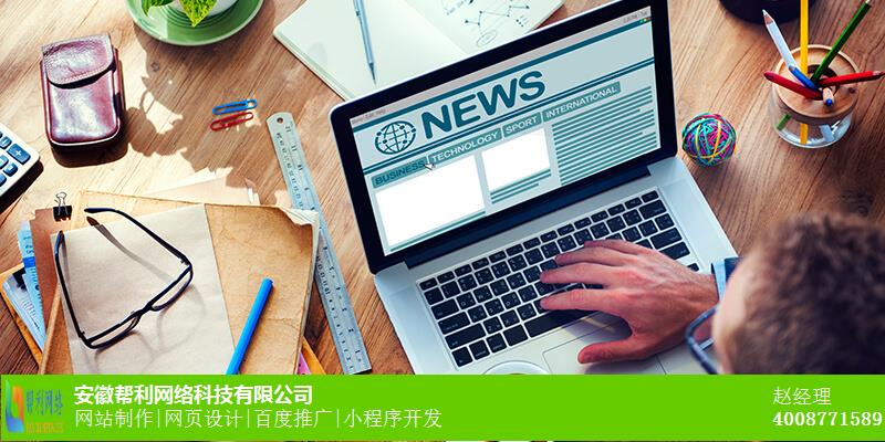 安庆建站公司_微信推广公司_优化公司
