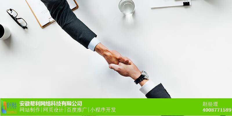 滁州logo设计头头体育官方网站公司_系统优化网络公司_小程序开发厂家