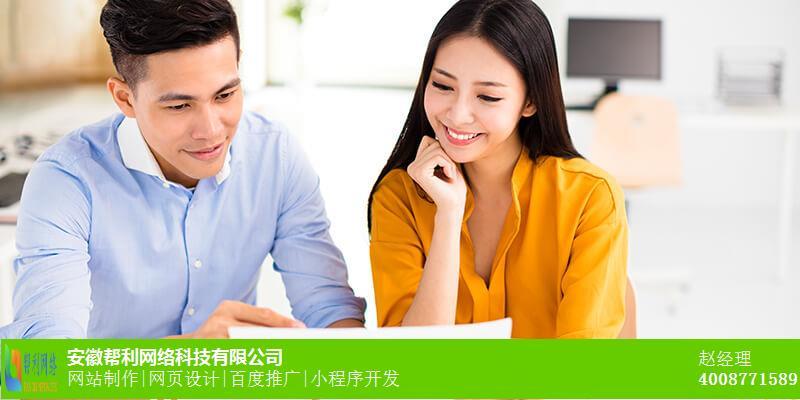 合肥推广业务网络公司_微商城制作厂家_UI设计厂家